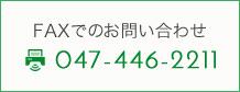 FAXでのお問い合わせ:047-446-2211