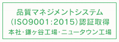 品質マネジメントシステム(ISO9001:2015)認証取得
