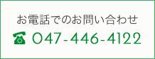 047-446-4122