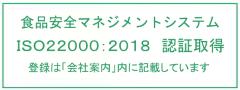 品質マネジメントシステム(ISO22000:2018)認証取得