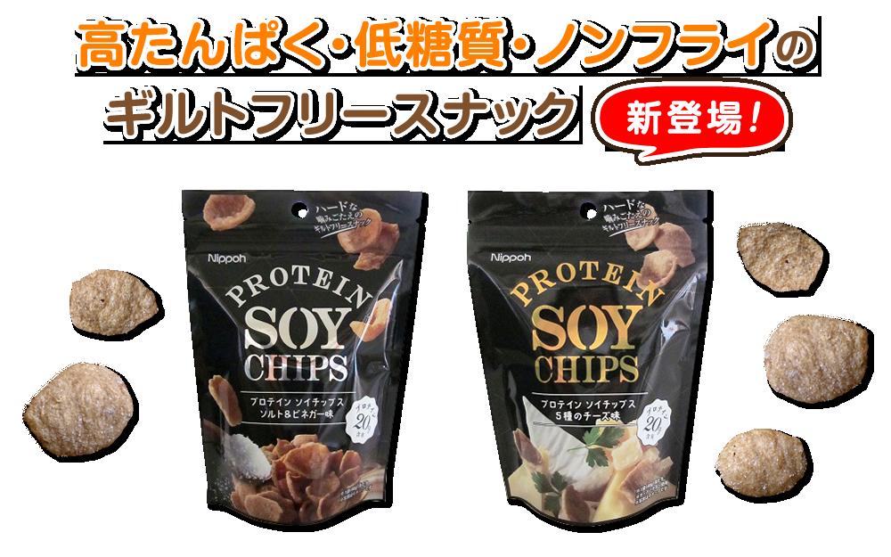 高たんぱく・低糖質・ノンフライのギルトフリースナック 新登場!