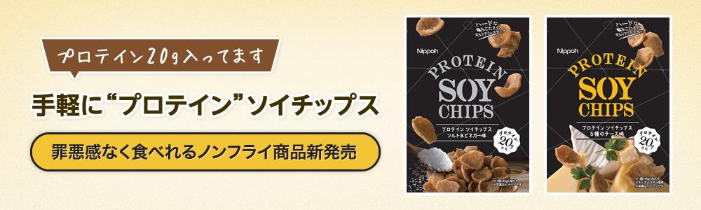 """手軽に""""プロテイン""""ソイチップス 罪悪感なく食べれるノンフライ商品新発売 プロテイン20g入ってます。"""