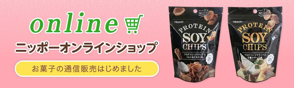 ニッポーオンラインショップ お菓子の通信販売はじめました